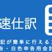 快速仕訳 複式簿記が簡単に行えるアプリ 青色申告・白色申告用 - Google Play のアプリ