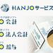 HANJOサービスアプリ - クラウド会計・給与計算ソフト(青色申告/確定申告/給与計算) - Google Play のアプリ
