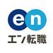 転職なら【エン転職】| 日本最大級の転職サイト