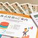 ネオモバでTポイントを使い投資にチャレンジしてみよう! - タスマガジン:副業を頑張る人のお金の情報マガジン