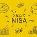 積立NISAのメリットやデメリットは?しっかり覚えてリスク対策をしよう! - 副業を頑張る人のお金の情報マガジン