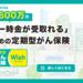 オリックス生命保険株式会社【公式サイト】