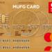 MUFGカード ゴールド クレジットカードなら三菱UFJニコス