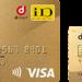 dカード   dカード GOLDのご紹介