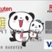 【公式】新規入会&利用でポイントプレゼント|楽天カード