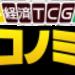 経済TCGエコノミカ   経済を楽しく学ぶカードゲーム