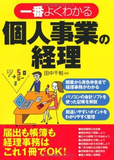 Amazon.co.jp: 一番よくわかる個人事業の経...