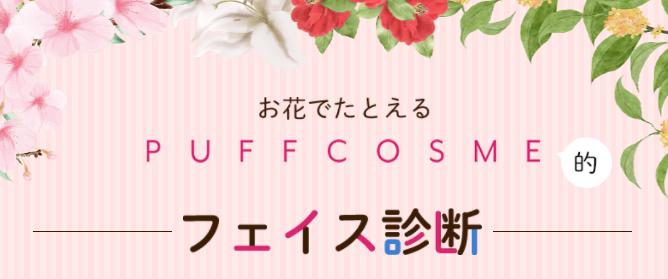 【速報!】パフコスメ完全オリジナル♡フェイス診断コンテンツできました!!