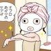 【まさかの!】お風呂上がりの肌、タイムリミットはたった◯分だった!美人を作るナイトルーティーンをおさえよう - PUFF COSME(パフコスメ) | あなたのキレイのベースを作る