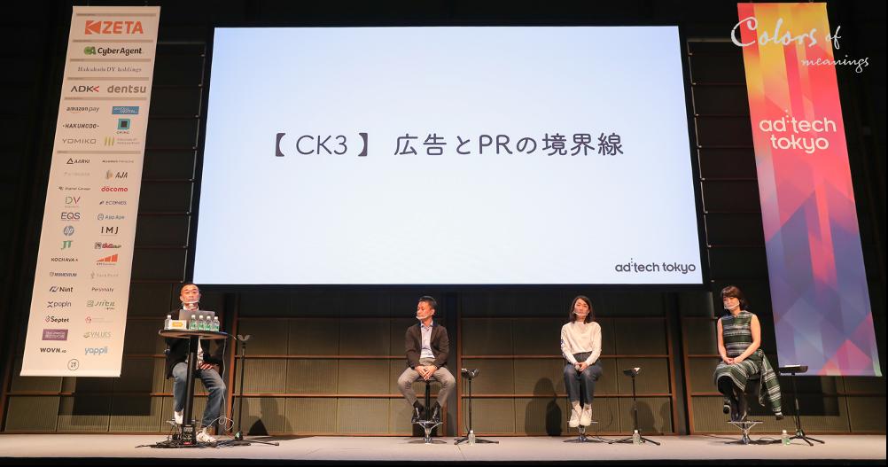 コロナ禍でPRはどう変化し、成功している企業は何が違うのか【アドテック東京2020「広告とPRの境界線」レポート・前編】
