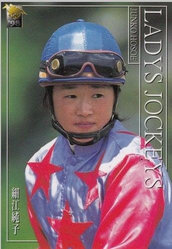 細江純子騎手