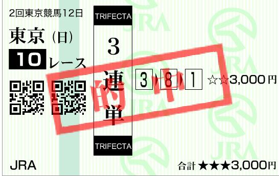 日本ダービー2016 的中馬券2