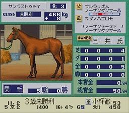 預かった馬のパーソナルデータ