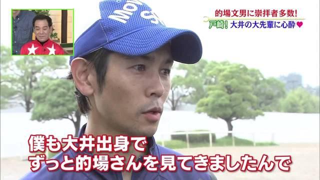 ウイニング競馬での戸崎騎手へのインタビュー映像