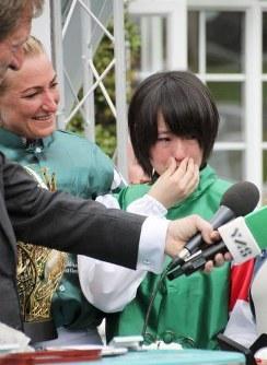 主催者のインタビュー脇で号泣する藤田菜七子騎手。優勝騎...