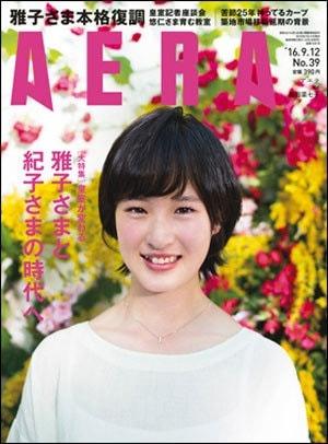 雑誌『AERA』のカバーショット