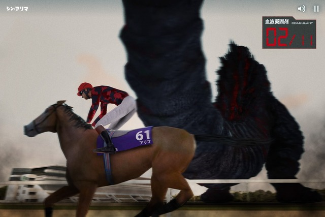 プレーヤーは騎手となってアリマ号に騎乗だ!!