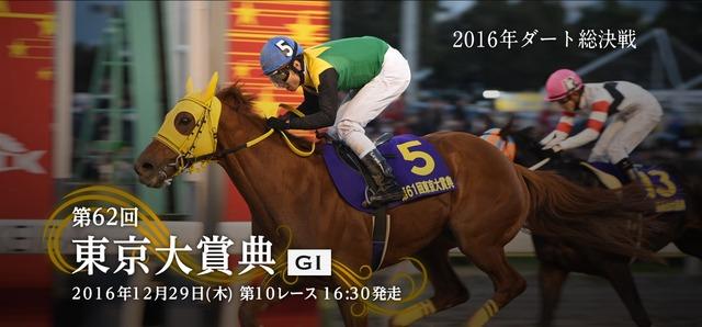 東京大賞典(G1) 1着賞金=8000万円