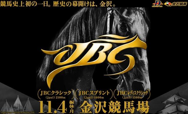 2013年開催 金沢競馬場