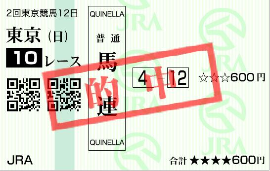 2017年の日本ダービーの的中馬券