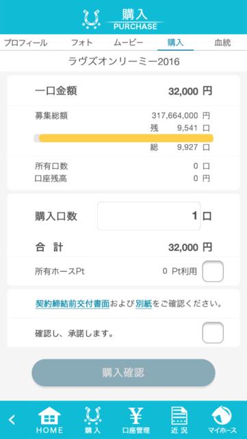 ラヴズオンリーミー2016→32000円