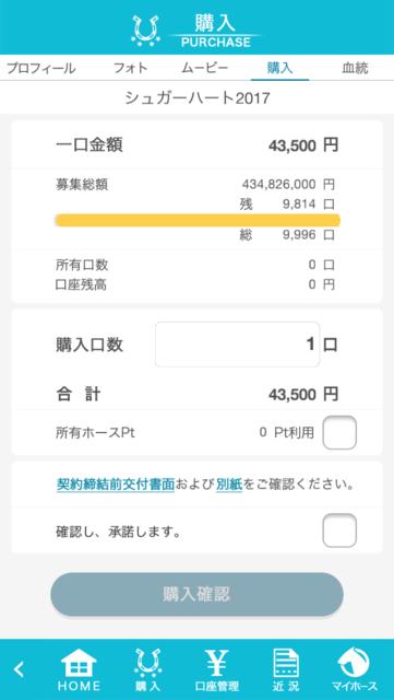 シュガーハート2017→43500円