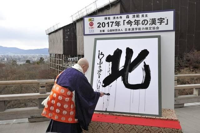 """2017年『今年の漢字』は""""北"""""""