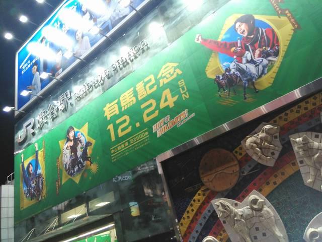 渋谷駅前の有馬記念の大きな看板の写真