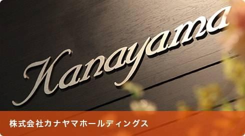 九州で手広くアミューズメント事業を展開する株式会社カナ...