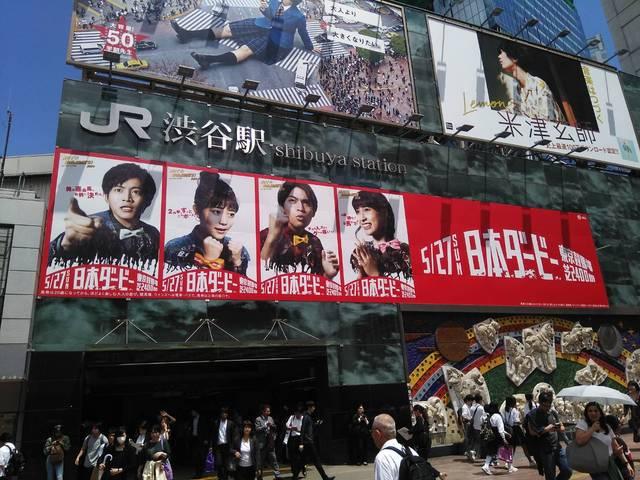 渋谷駅前の巨大看板も日本ダービー一色!!