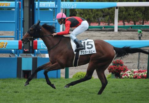 アスタールビー(キリエ2016)
