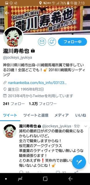 問題の滝川寿希也Twitterアカウント