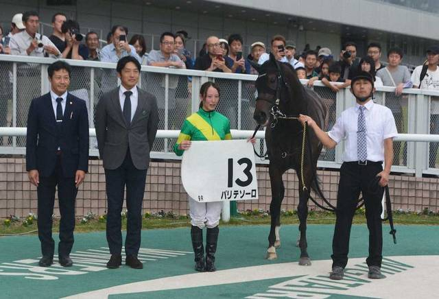 9Rのパリテソーロでこの日4勝目をあげる藤田菜七子騎手