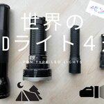 【2021年版】海外品バイヤーが選ぶLEDペンライト4選!【キャンプやアウトドアにも】