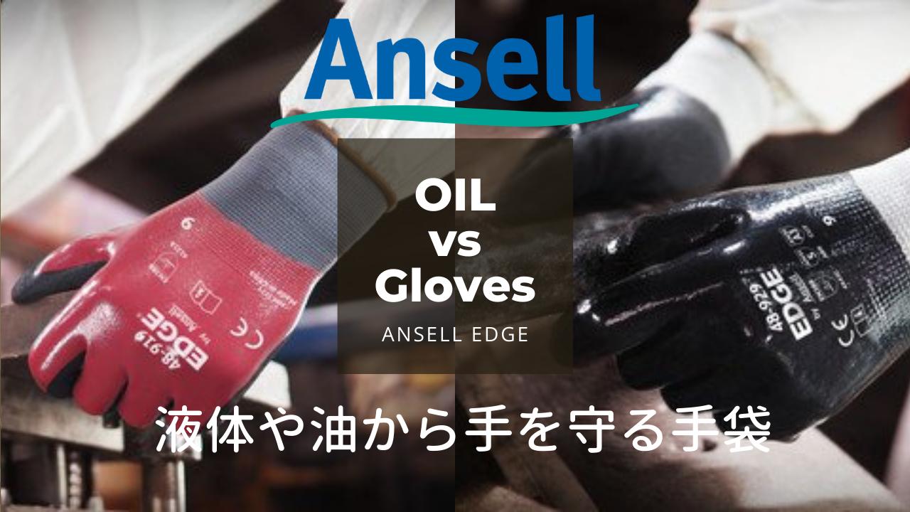 【ANSELL EDGE】液体の浸透を防ぐ!撥油性を持った作業用&耐切創手袋