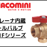 【GIACOMINI】ストレーナー内蔵ボールバルブ「R701シリーズ」で省スペース、省コストを!