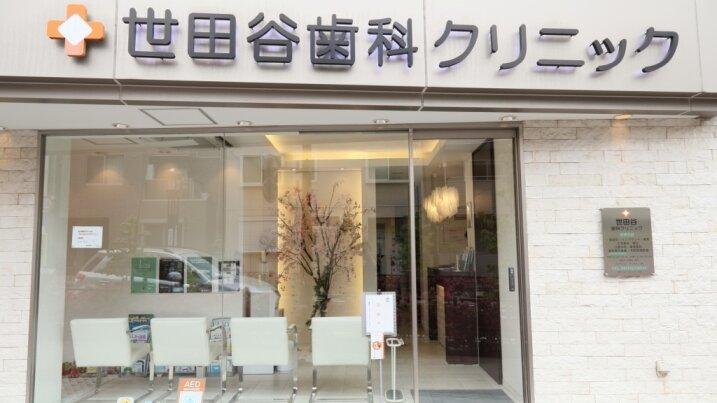 世田谷歯科クリニック