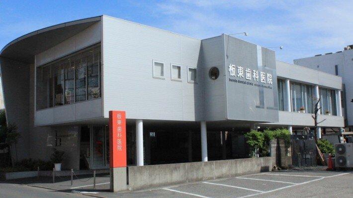 板東歯科医院 南昭和オフィス
