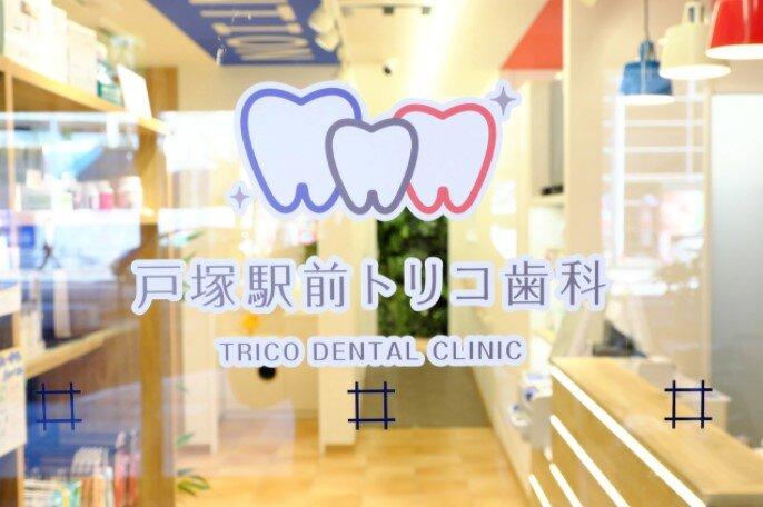 戸塚駅前トリコ歯科医院