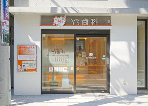 練馬桜台駅前Y's歯科