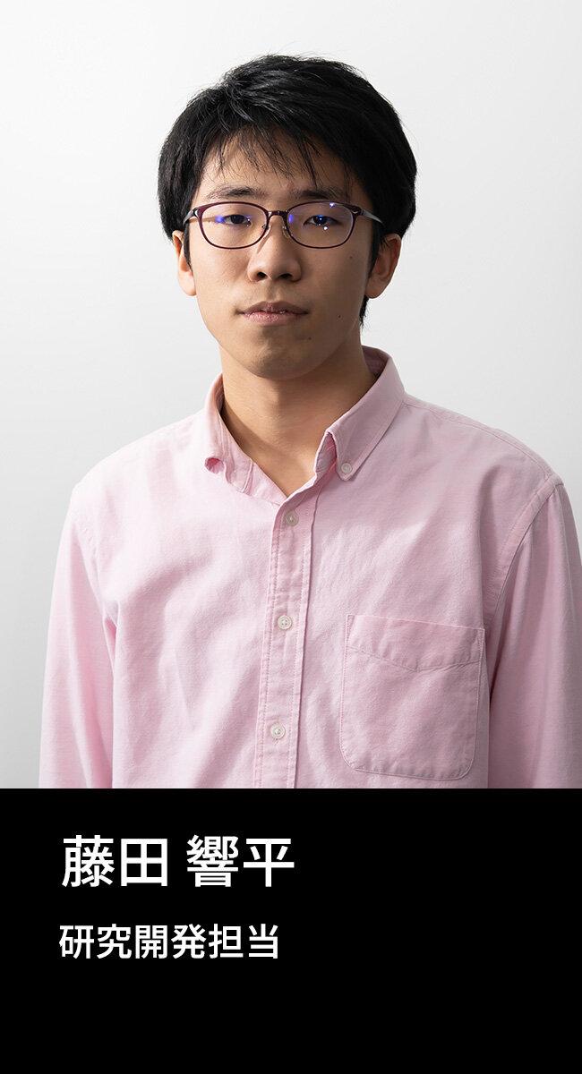 藤田 響平