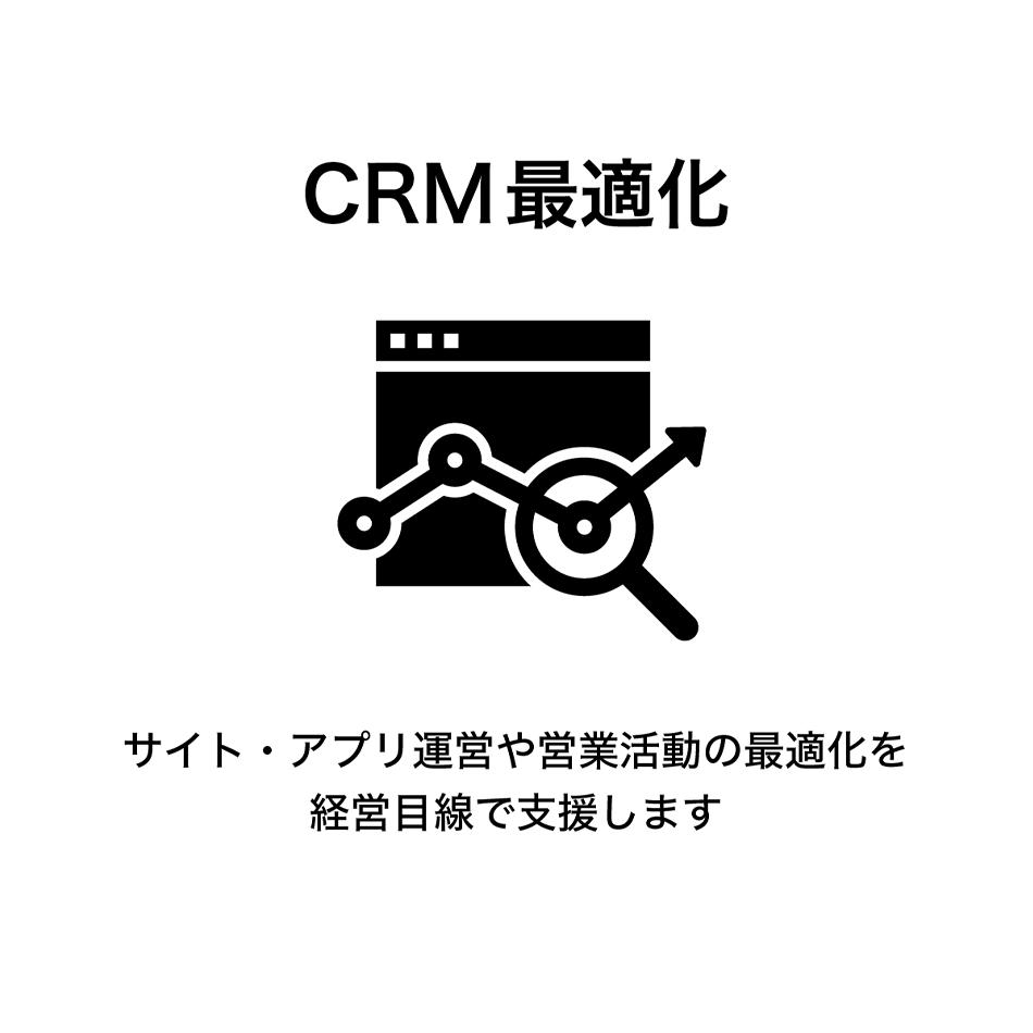 CRM最適化