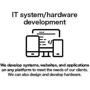 ITシステム・ハードウェア開発