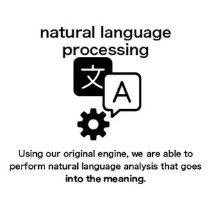 自然言語処理