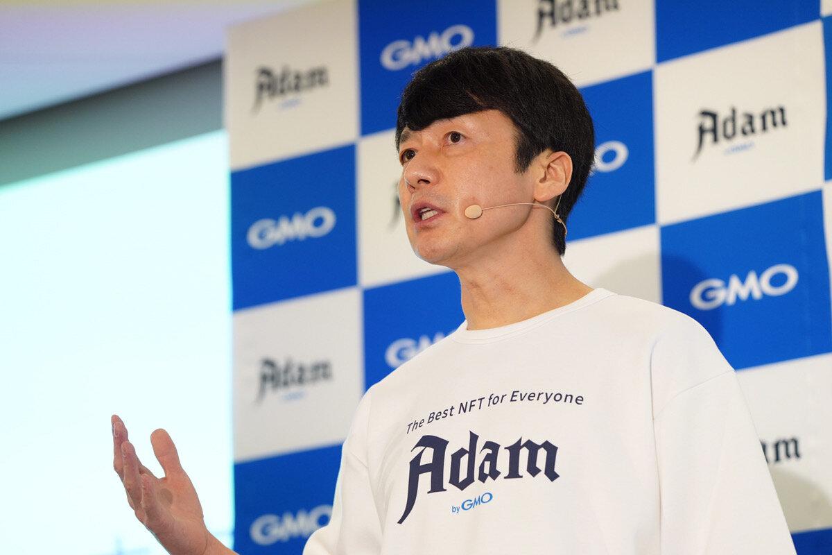 GMO、NFTマーケット「Adam byGMO」の全貌と今後のビジョンを発表、ゲストに西野亮廣氏やまふまふ氏ら