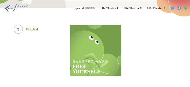 ライフシアター2 「FREE YOURSELF」みんな...