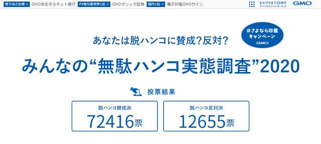 https://www.sayonara-inkan.com/ (1203)