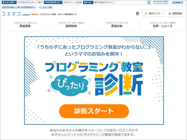 『プログラミング教室「ぴったり」診断』のページ