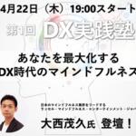 【2021年4月22日開催】第1回DX実践塾 開催のお知らせ