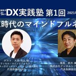 【DX実践塾アーカイブ】2021年4月22日開催分    第1回「DX時代のマインドフルネス」